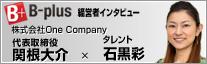 B-plus 関根大介×石黒彩